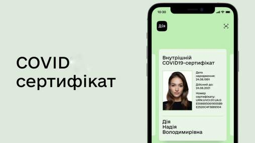 2 тисячі гривень за сертифікат про вакцинацію: Радуцький розповів схему фальсифікації документів