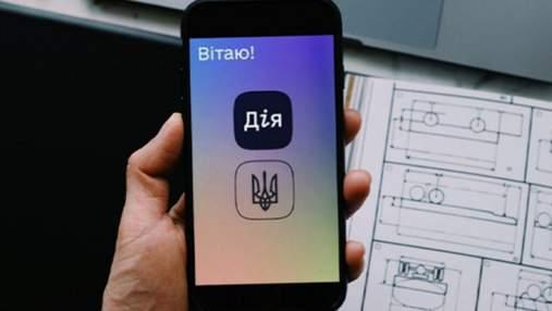 """В приложении """"Дия"""" анонсировали обновление: будут сообщать о проверке банковской истории"""