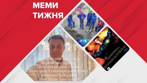 """Самые смешные мемы недели: отставка Разумкова, """"стиратель"""" из """"Укрэксимбанка"""", Facebookdown"""