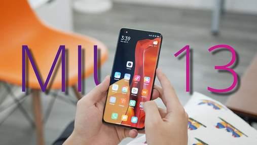 Погані новини про MIUI 13: нова оболонка Xiaomi побудована на Android 11