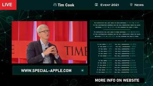 Фальшива презентація Apple зібрала 30 тисяч глядачів і перетворилась на обман з криптовалютою