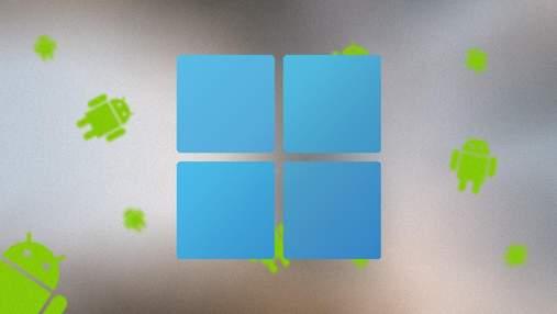У Windows 11 тепер можна запустити Android-додатки: обіцяну функцію вже тестують