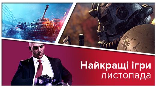 Лучшие игры ноября 2018: Battlefield V, Fallout 76, Hitman 2